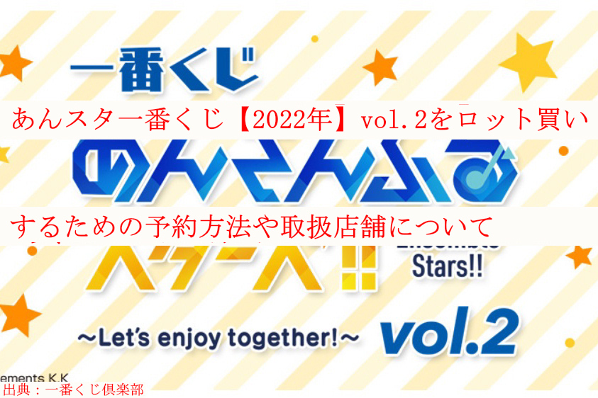あんスタ一番くじ【2022年2月】vol.2ロット買予約!取扱店舗も