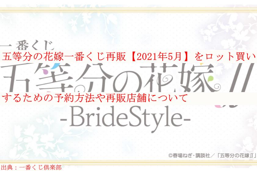 五等分の花嫁一番くじ再販【2021年5月】をロット買いするための予約方法や再販店舗について