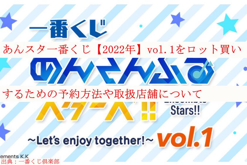 あんスタ一番くじ【2022年2月】vol.1ロット買い!予約方法や取扱店舗も