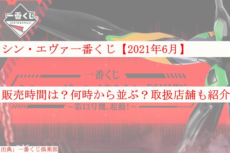 シン・エヴァ一番くじ【2021年6月】の販売時間は?何時から並ぶ?取扱店舗も紹介