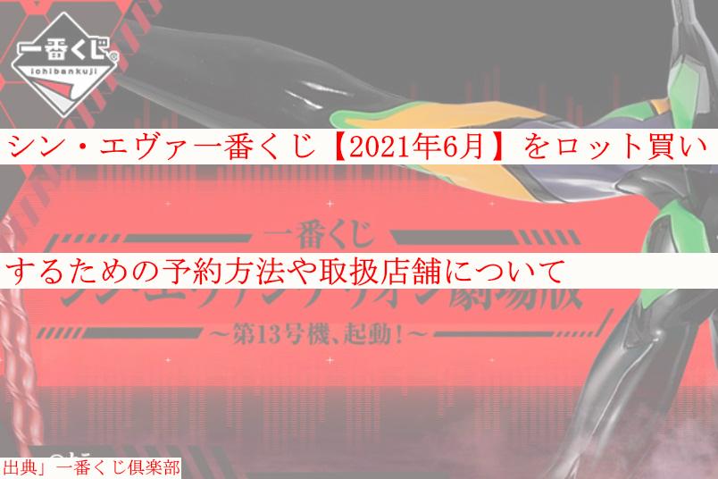 シン・エヴァ一番くじ【2021年6月】をロット買いするための予約方法や取扱店舗について
