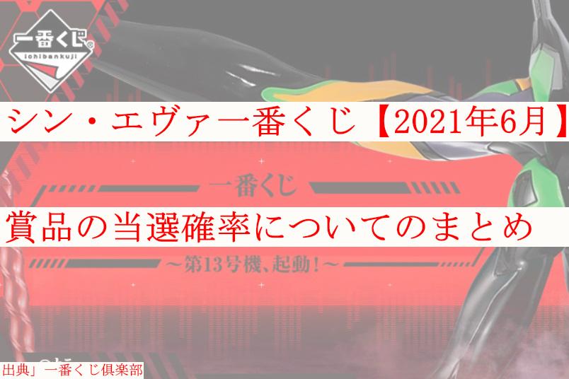 シン・エヴァ一番くじ【2021年6月】賞品の当選確率についてのまとめ