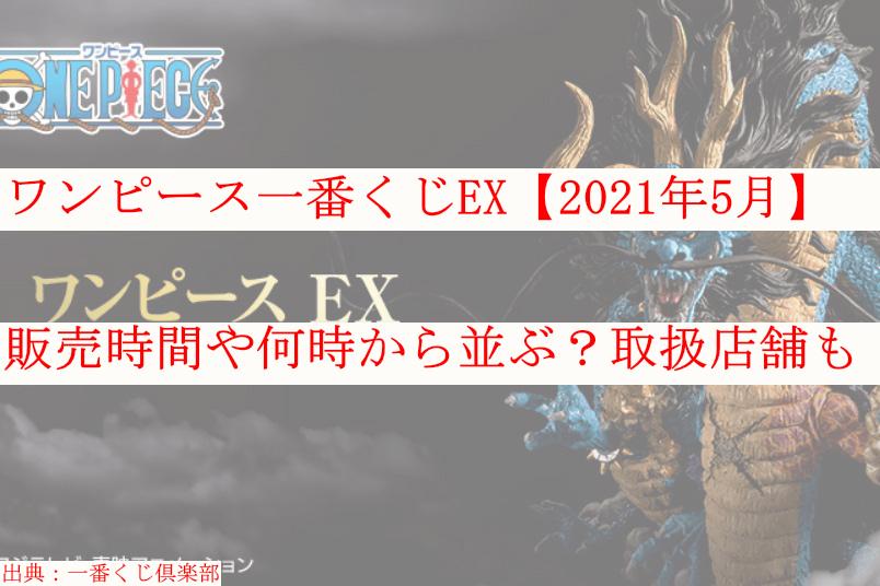 ワンピース一番くじEX【2021年5月】販売時間や何時から並ぶ?取扱店舗も