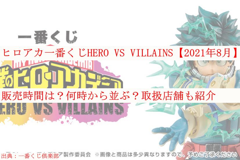 ヒロアカ一番くじHERO VS VILLAINS【2021年8月】の販売時間は?何時から並ぶ?取扱店舗も紹介