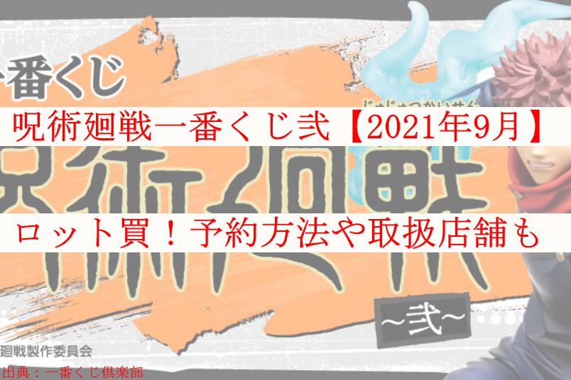 呪術廻戦一番くじ弐【2021年9月】ロット買!予約方法や取扱店舗も