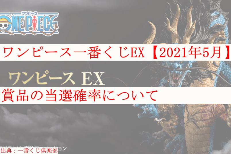 ワンピース一番くじEX【2021年5月】賞品の当選確率について