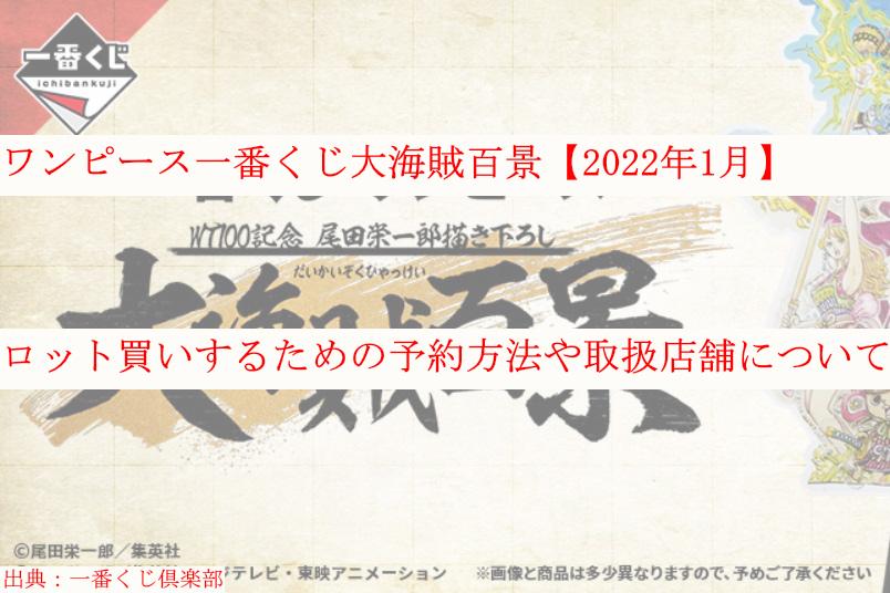 ワンピース一番くじ大海賊百景【2022年1月】ロット買い予約!取扱店舗も