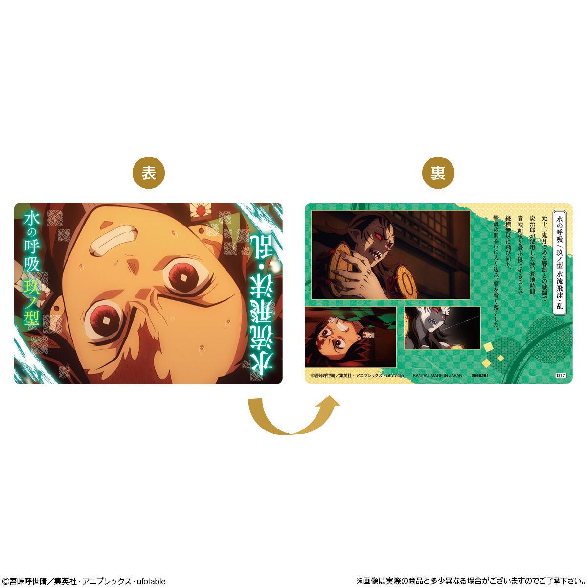 鬼滅の刃ウエハース3 カード02