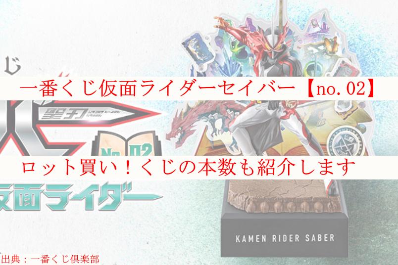 一番くじ仮面ライダーセイバー【no.02】ロット買い!くじの本数も