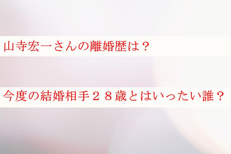 山寺宏一さんの離婚歴は?今度の結婚相手28歳とはいったい誰?
