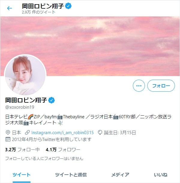 岡田ロビン翔子Twitter