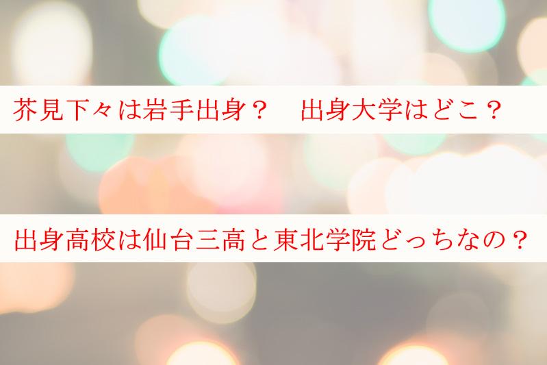 芥見下々は岩手出身?大学はどこで出身高校は仙台三高か東北学院?