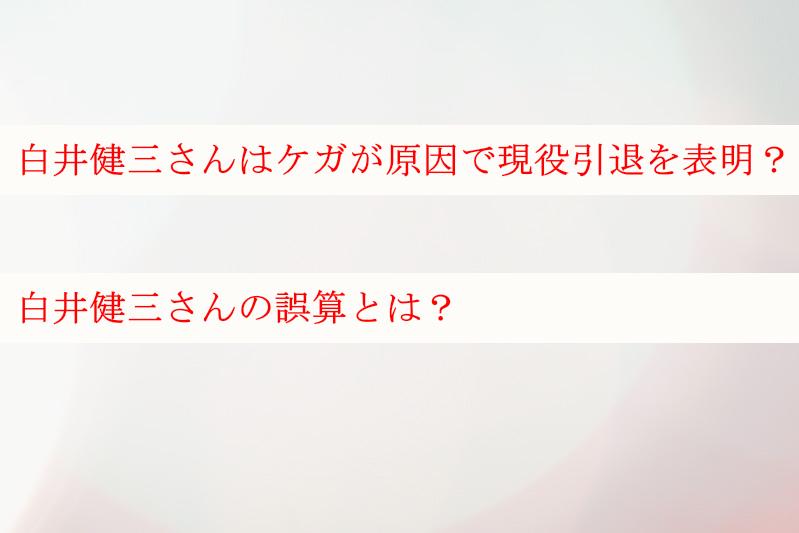 白井健三さんはケガが原因で現役引退を表明?白井健三さんの誤算とは?