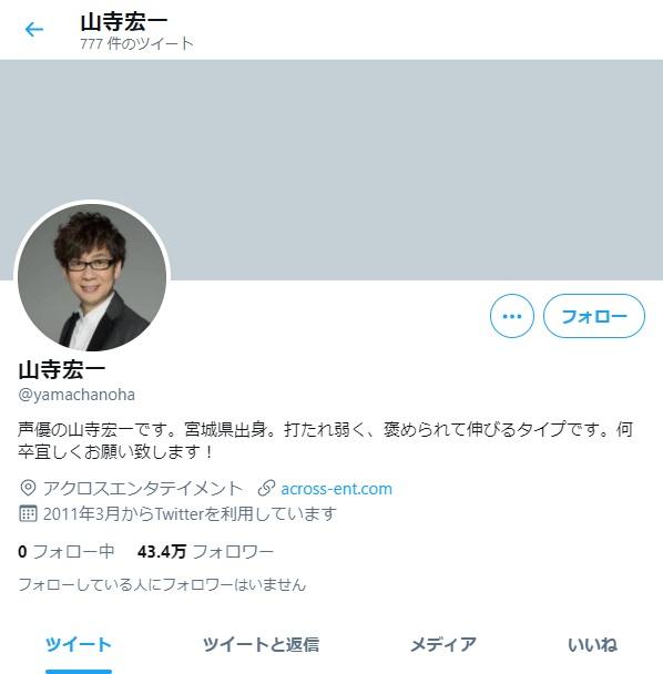 山寺宏一Twitter