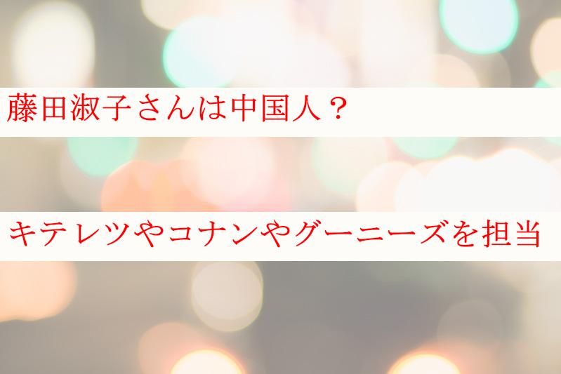 藤田淑子さんは中国人?声優ではキテレツやコナンやグーニーズを担当