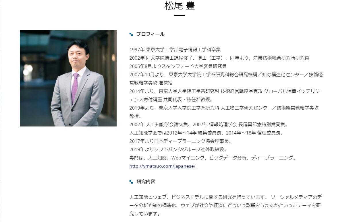 松尾先生(松尾豊)