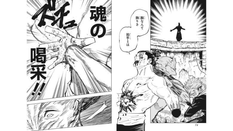芥見下々先生「呪術廻戦」東堂葵