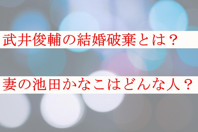 武井俊輔の結婚破棄とは?妻の池田かなこはどんな人?