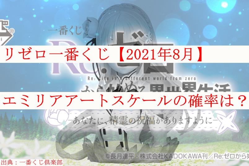 リゼロ一番くじ【2021年8月】エミリアアートスケールの確率は?