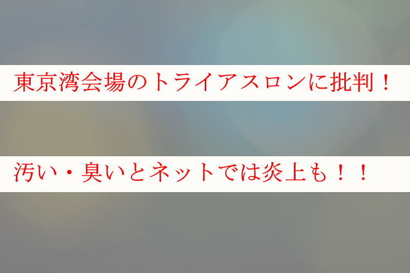 東京湾会場のトライアスロンに批判!汚い・臭いとネットでは炎上も