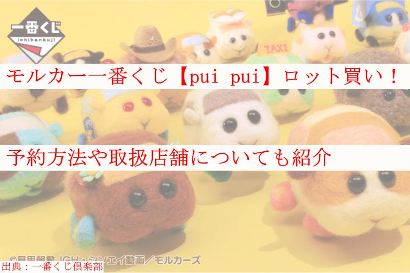 モルカー一番くじ【pui pui】ロット買い!予約方法や取扱店舗も
