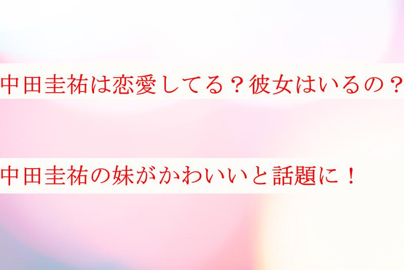 中田圭祐は恋愛や彼女はいるの?妹がかわいいと話題に