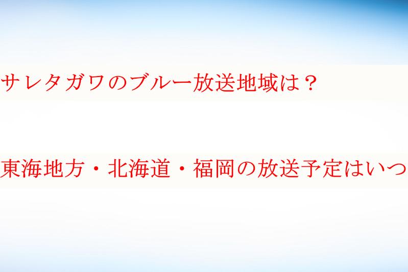 サレタガワのブルーの放送地域は?東海地方・北海道・福岡の予定はいつ