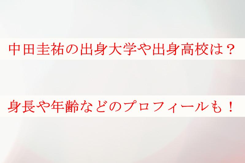 中田圭祐の出身大学や出身高校の学歴は?身長や年齢なども紹介