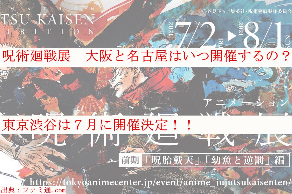 呪術廻戦展大阪と名古屋はいつ開催するの?東京渋谷は7月に開催決定