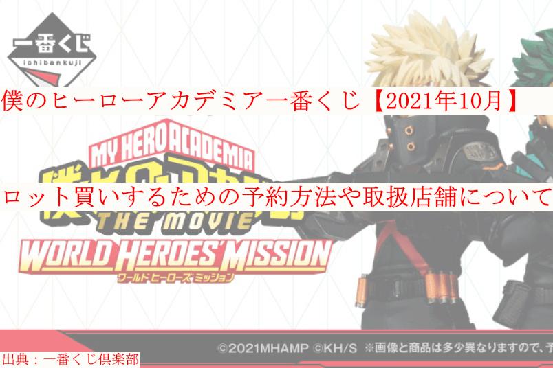 ヒロアカ一番くじTHE MOVIE WORLD HEROES' MISSION【2021年10月】ロット買い!予約方法や取扱店舗も