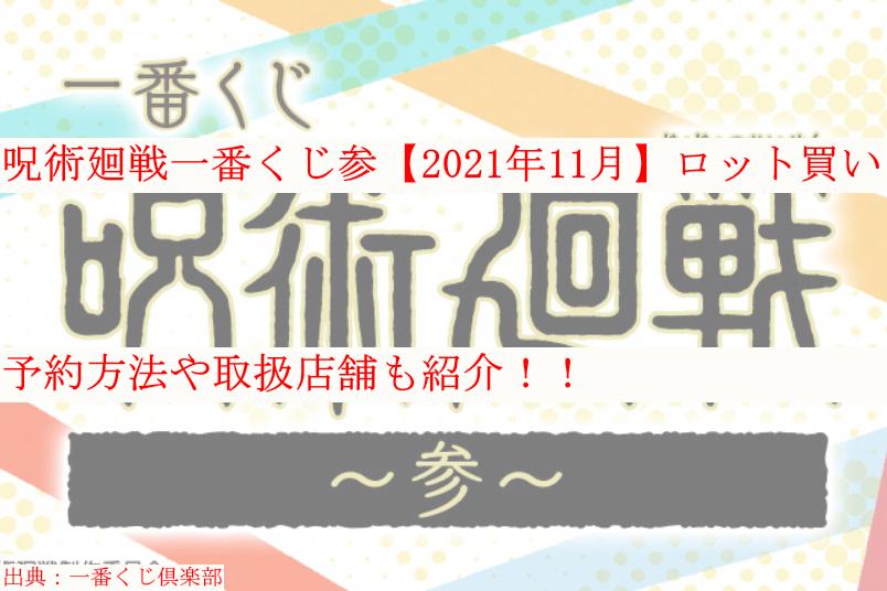 呪術廻戦一番くじ参【2021年11月】ロット買い!予約や取扱店舗も