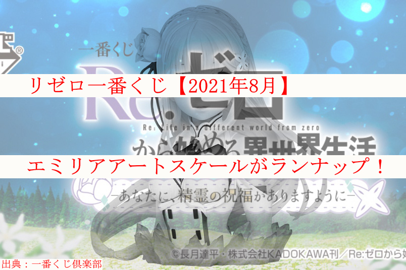 リゼロ一番くじ【2021年8月】エミリアアートスケールフィギュアラインナップ!ロット買いも