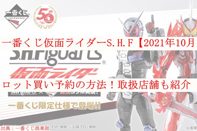 一番くじ仮面ライダー【2021年10月】ロット買い予約!取扱店舗も