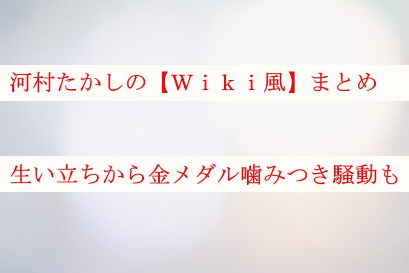 河村たかしのwiki風まとめ