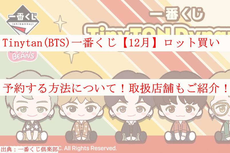 Tinytan(BTS)一番くじ【12月】ロット買い予約!取扱店舗も