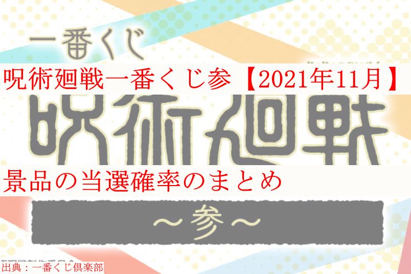 呪術廻戦一番くじ参【2021年11月】景品の当選確率のまとめ