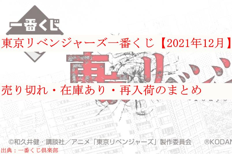 東京リベンジャーズ一番くじ【2021年12月】売り切れ・再入荷・在庫ありのまとめ