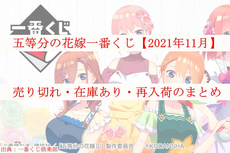 五等分の花嫁一番くじ【2021年11月】売り切れ・在庫・再入荷まとめ