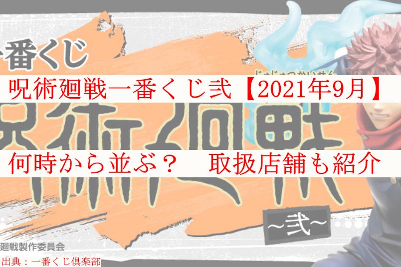 呪術廻戦一番くじ弐【2021年9月】何時から並ぶ?取扱店舗も紹介