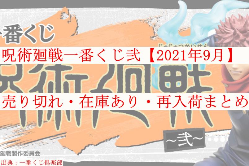呪術廻戦一番くじ弐【2021年9月】売り切れ・在庫あり・再入荷まとめ