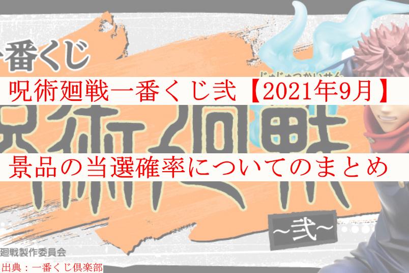 呪術廻戦一番くじ弐【2021年9月】景品の当選確率のまとめ