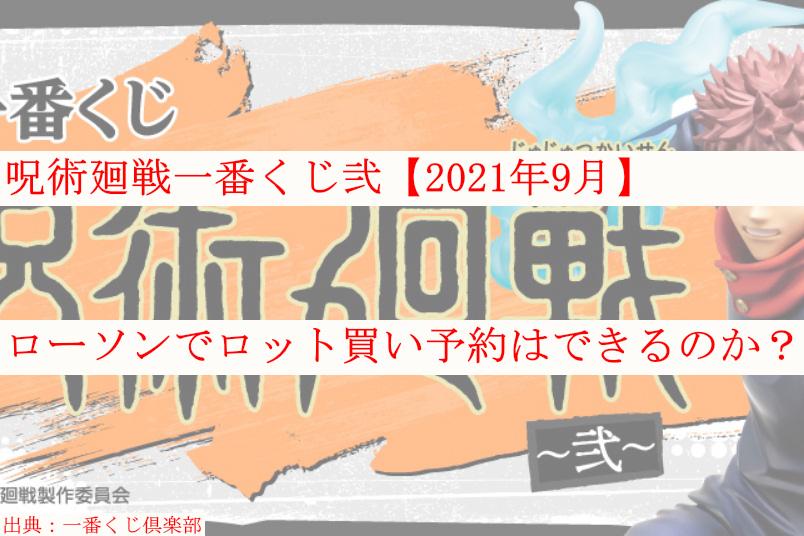 呪術廻戦一番くじ弐【2021年9月】ローソンでロット買い予約できる?