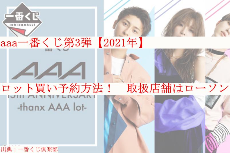 aaa一番くじ第3弾【2021年】ロット買い予約!ローソンで取扱店