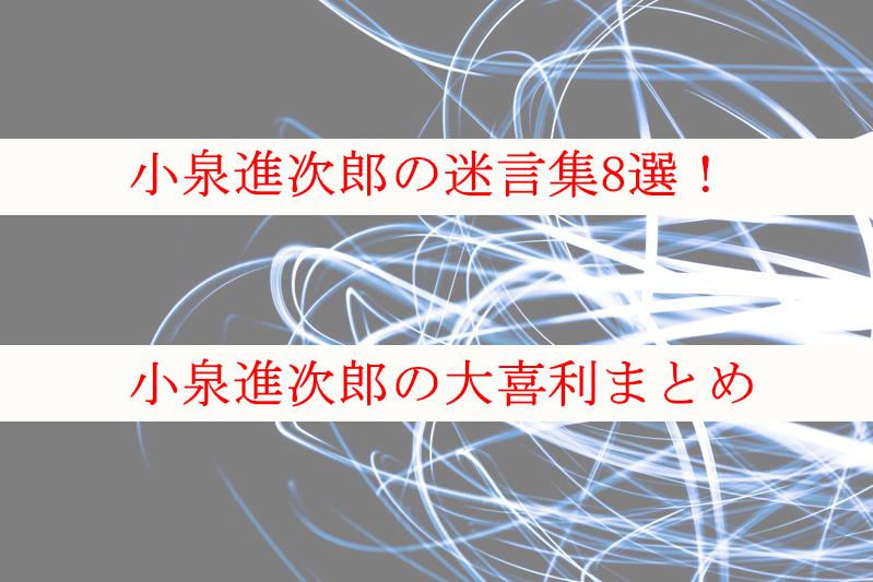 小泉進次郎の迷言集8選!大喜利まとめ