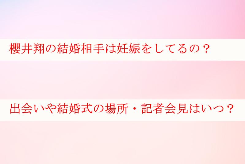 櫻井翔の結婚相手は妊娠してる?出会いや結婚式の場所・記者会見はいつ?