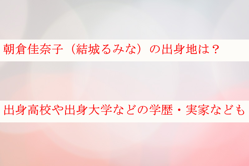 朝倉佳奈子の出身地は?出身高校や出身大学など学歴や実家についても