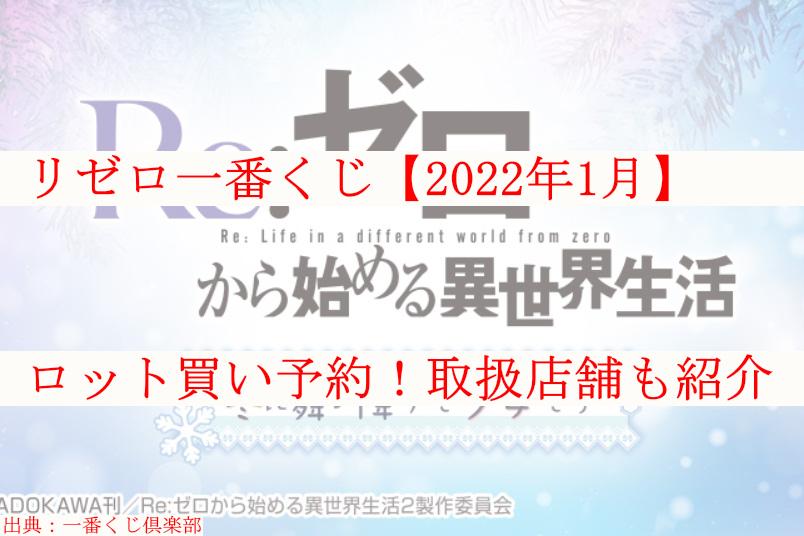 リゼロ一番くじ【2022年1月】ロット買い予約!取扱店舗も紹介