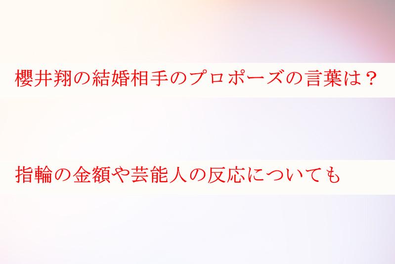 櫻井翔の結婚相手のプロポーズの言葉は?指輪の金額や芸能人の反応も