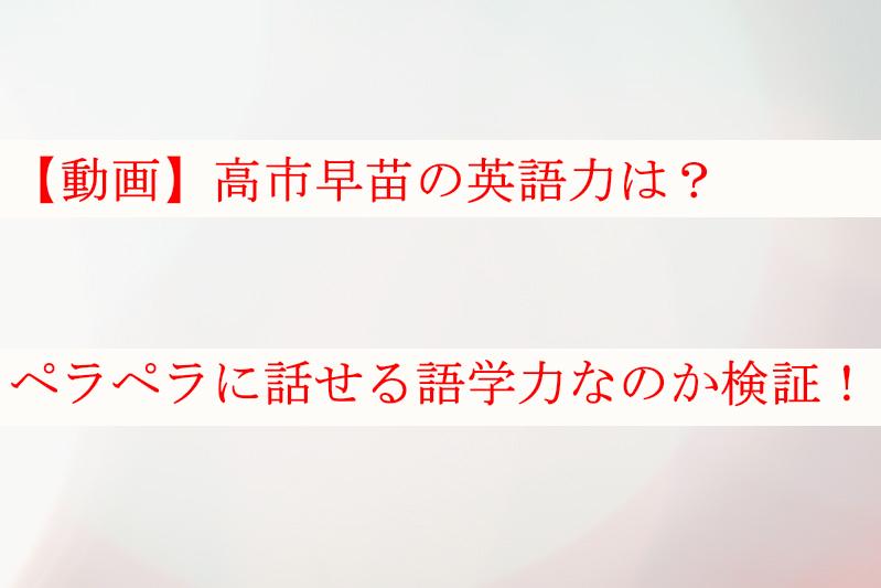【動画】高市早苗の英語力は?ペラペラに話せる語学力なの?