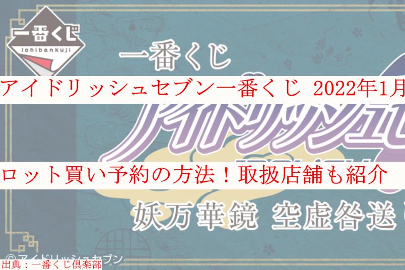 アイナナ一番くじ【2022年1月】ロット買い予約!取扱店舗も紹介